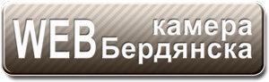 веб камера Бердянск, смотреть камеры Бердянска, вэб бердянск