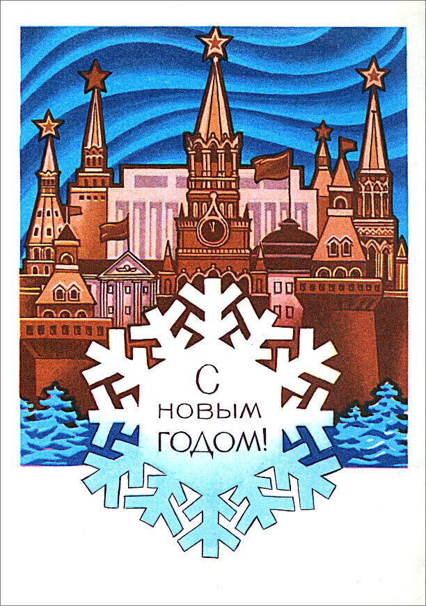 Открытки 1972 года, открытки поздравлениями