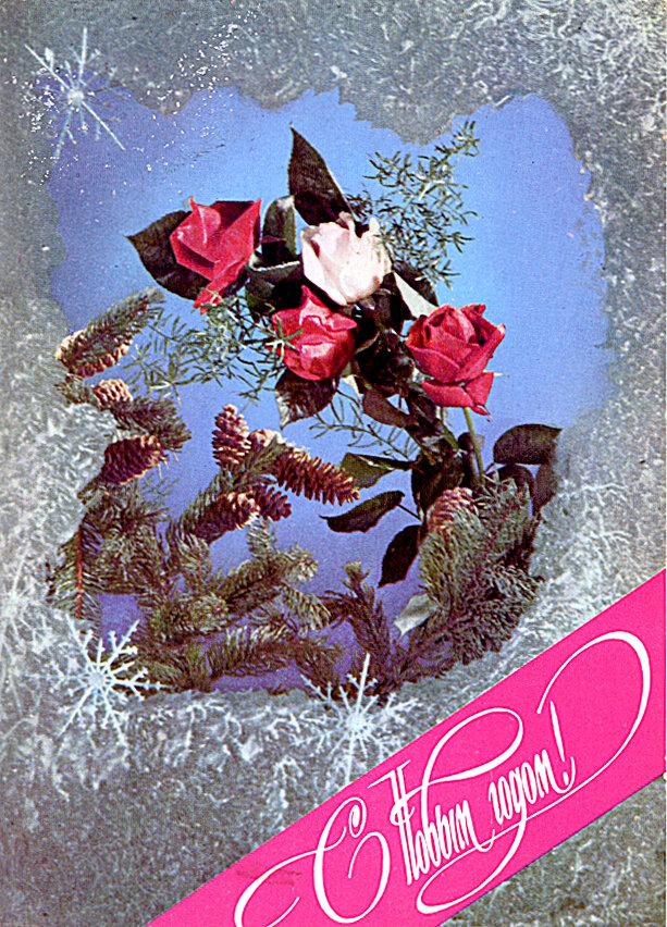 Открытка 1976 года с новым годом, утро света открытки