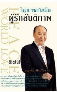 Автобиография преподобного Мун Сон Мёна, изданная в Тайланде