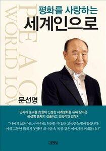 Автобиография преподобного Мун Сон Мёна, изданная в Корее в марте 2009 года