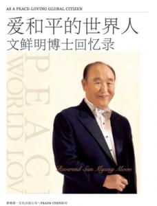 Автобиография преподобного Мун Сон Мёна, изданная в Китае