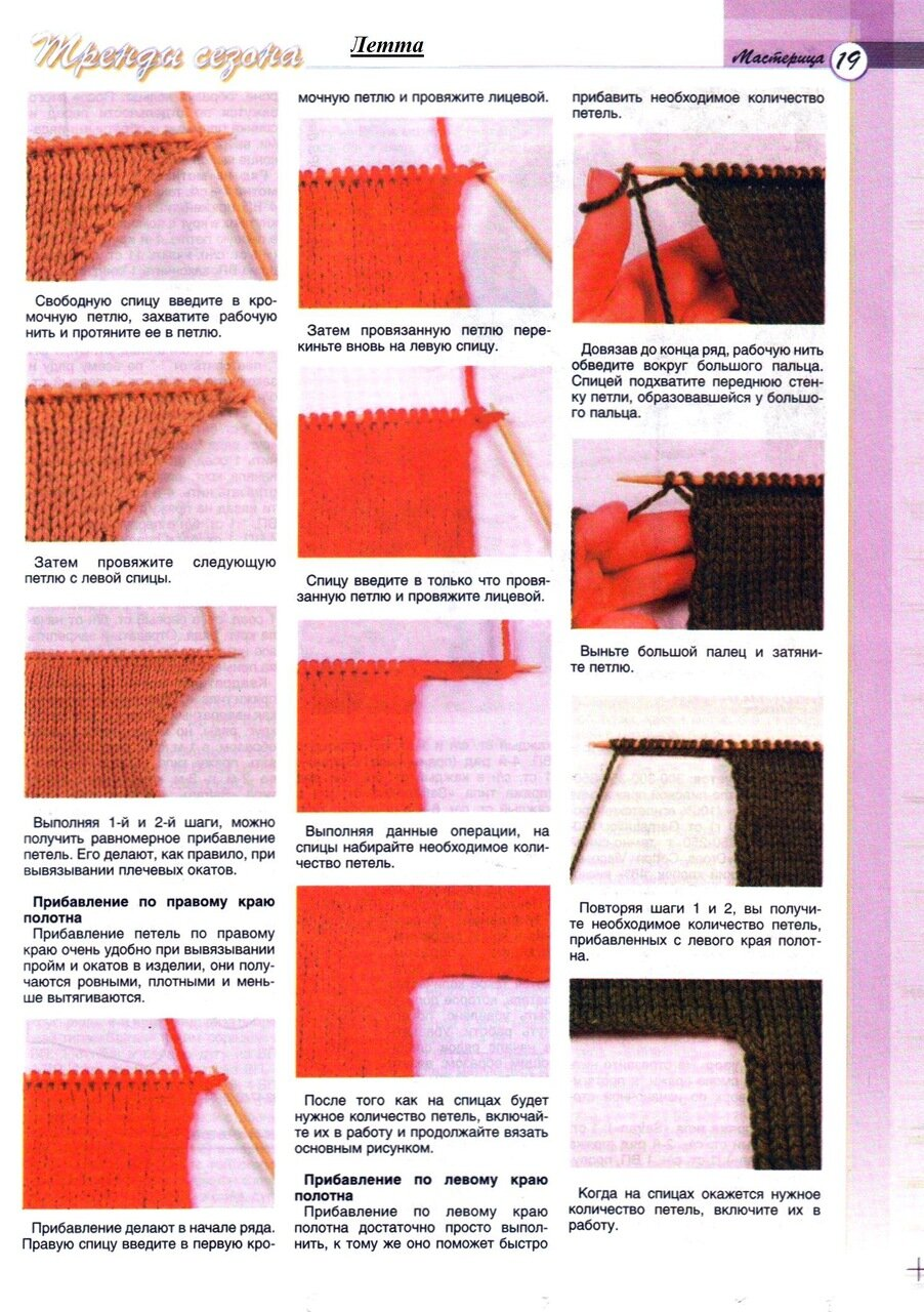 Как добавить петли при вязании
