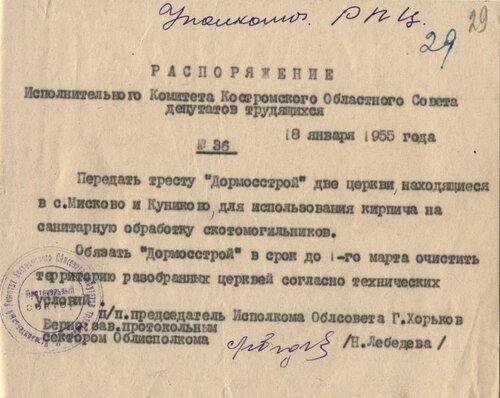 Распоряжение Костромского облисполкома № 36 от 8 января 1955 г. о передаче тресту «Дормосстрой» церквей с. Куниково и с. Мисково для использования кирпича на санитарную обработку скотомогильников.