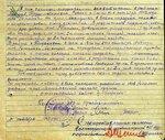 1943 год. Орден Отечественной Войны 2-й степени