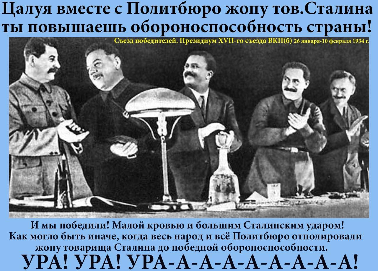 1934г. Съезд победителей. Президиум.XVII съезд ВКП(б) 26 января - 10 февраля 1934 г.