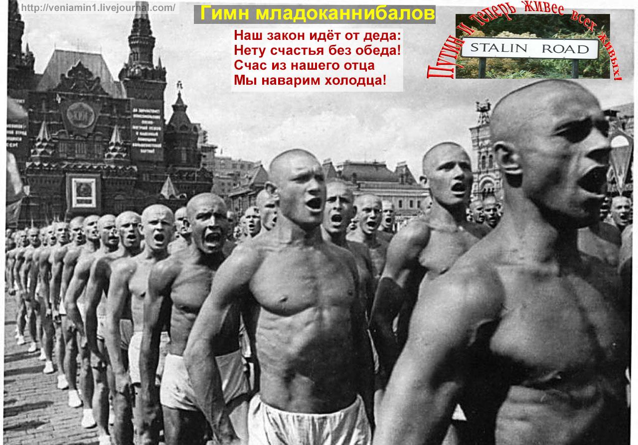 Гимн младоканнибалов. Плакатка. Путин, Сталин