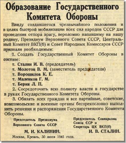 Великая страна СССР, Микроволновка, Государственный Комитет Обороны (ГКО)