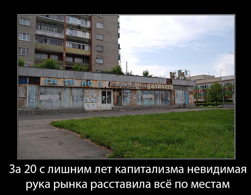 капитализм шагает по городу