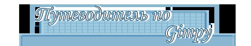 http://img-fotki.yandex.ru/get/6304/115370357.59/0_6778e_cc76db12_XL.jpg
