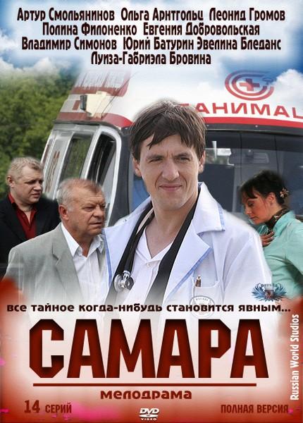 Самара (2012) SATRip