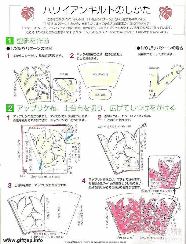 Часть 1 - Лоскутное шитье 1 Часть 2 - Лоскутное шитье 2. Сумочки. .  Часть 98 - Схемы для выстегивания одеял.
