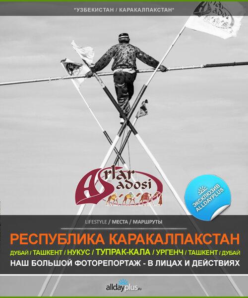 """Наш эксклюзив. Каракалпакстан - республика в республике. Фестиваль """"Арслар Садоси"""", фото, портреты, пейзажи и немного текста.  50 фото"""