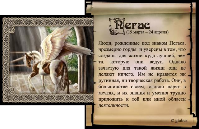 Эта система включает в себя 10 знаков, базирующихся на древней мифологии.