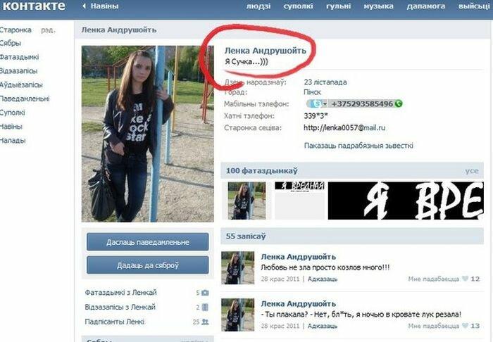 Ужасы из ВКонтакте