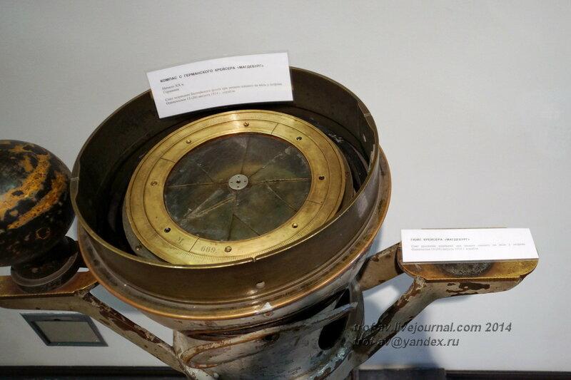 Компас с германского крейсера Магдебург, Центральный военно-морской музей, Санкт-Петербург