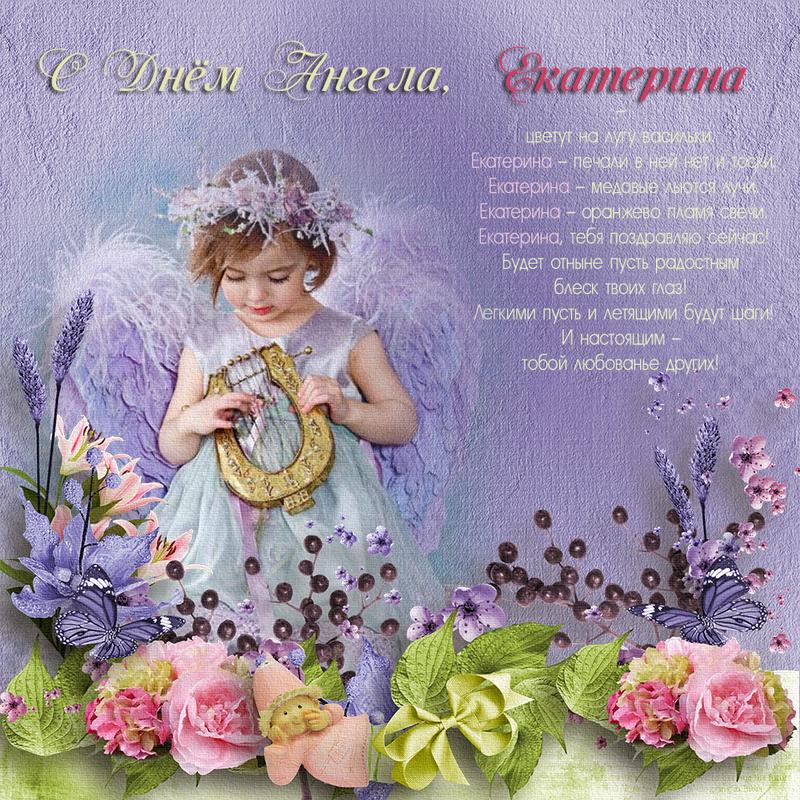 поздравление с днем рождения ангела екатерины побеги затеняют родник