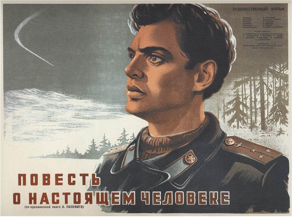 Нет особенной логики одни плакаты