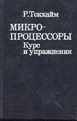 Книга Микропроцессоры, Курс и упражнения, Токхайм Р., 1988