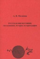Книга Русская философия: исследования, история, историография