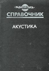Книга Акустика, Справочник, Сапожков М.А., 1989
