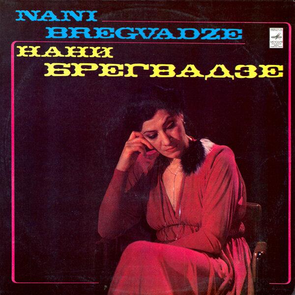 Нани Брегвадзе-Поёт Нани Брегвадзе (1981)
