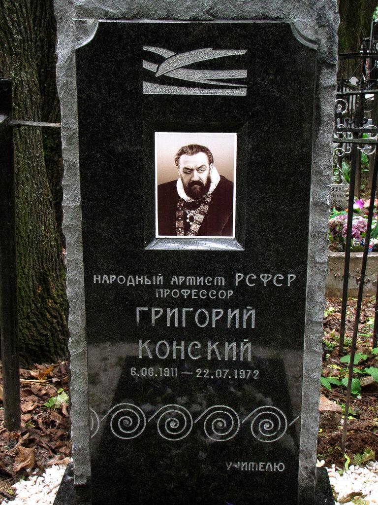 Новый памятник Григорию Григорьевичу. Ваганьковское кладбище.