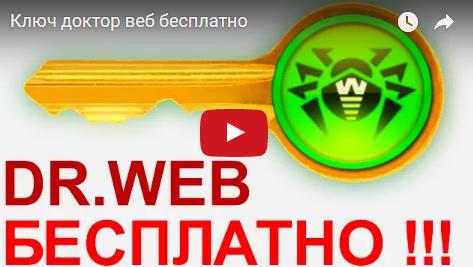 Ключ доктор веб бесплатно
