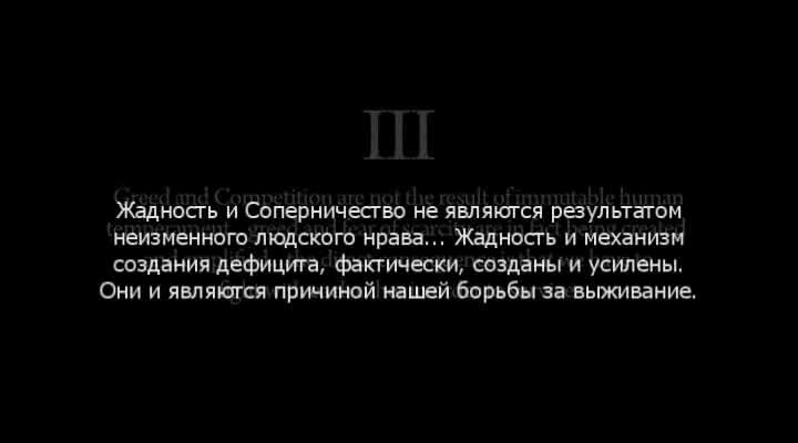 Дух Времени II: Приложение - Zeitgeist II: Addendum (2008) DVDRip