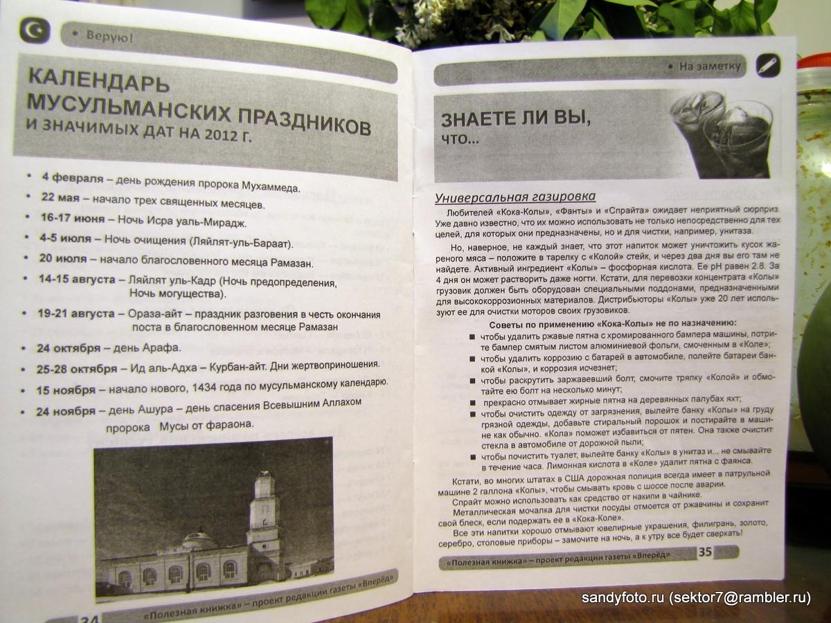Троицкая мечеть
