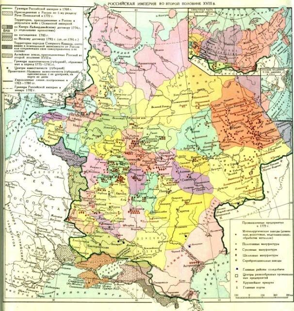 Российская империя во второй половине 18 века.
