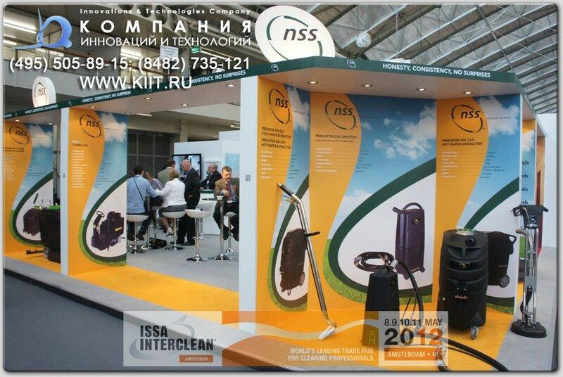 Выставка ISSA/Interclean Amsterdam 2012