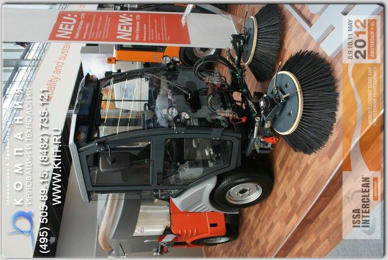 Новинка немецкая коммунальная машина Хако Ситимастер 1250