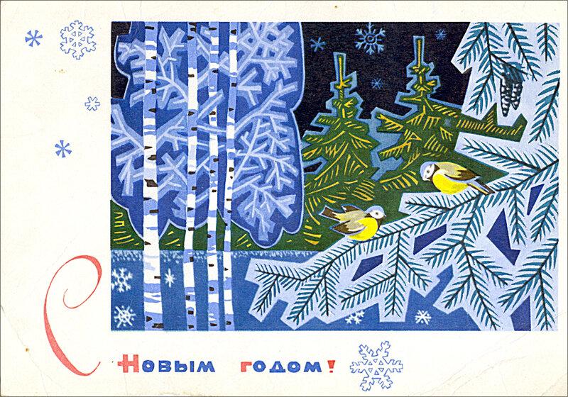 Новогодние открытки 1969 года