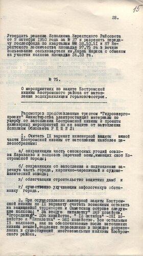 Горьковской ГЭС»