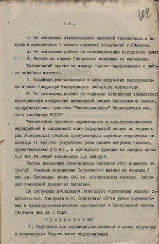 30 августа 1961 г. Акт обследования незаконченных работ в зоне влияния Горьковского водохранилища на территории Костромской области.