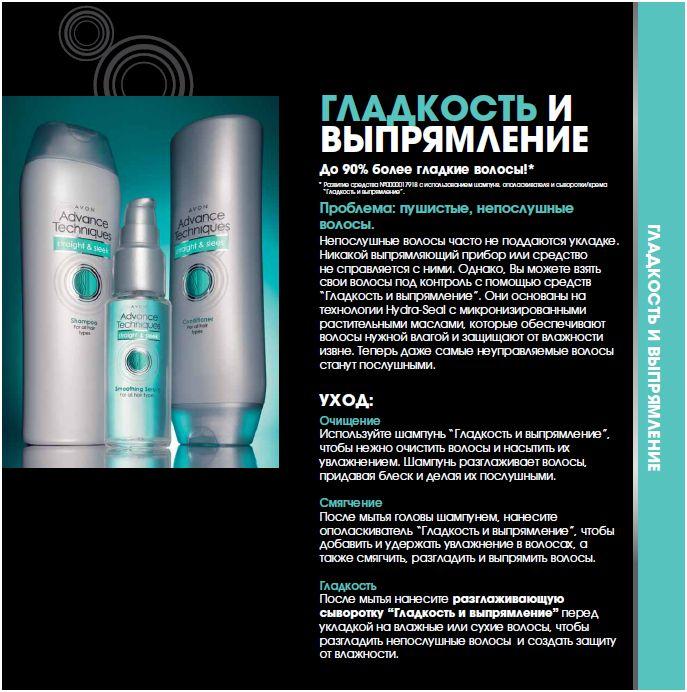 Гладкость и выпрямление волос