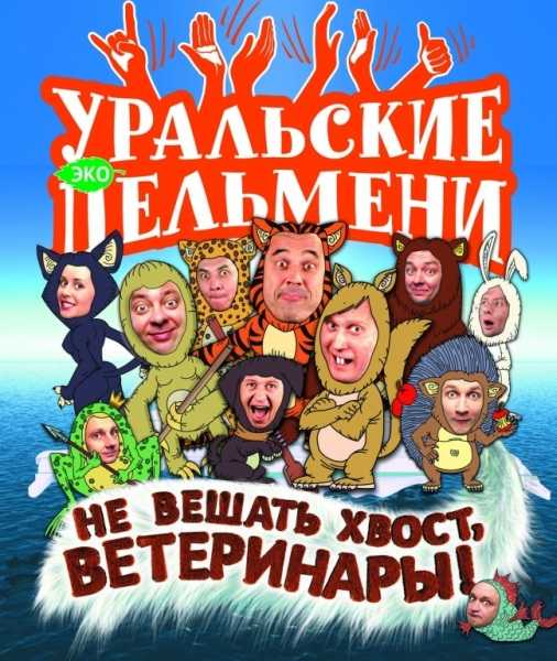 Уральские Пельмени / Не вешать хвост, ветеринары! (2012) SATRip