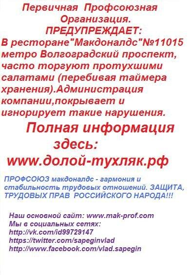 макдональдс официальный сайт