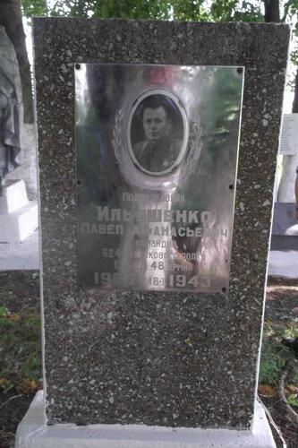 Могила подполковника П.А.Ильяшенко