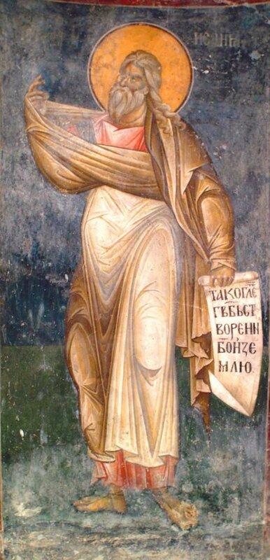 Святой Пророк Исаия. Фреска церкви Святых Иоакима и Анны (Королевской церкви) в монастыре Студеница, Сербия. 1314 год.