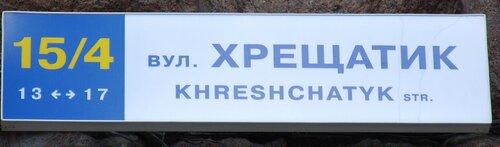 Архитектурная деталь здания по ул.Крещатик 15/4.