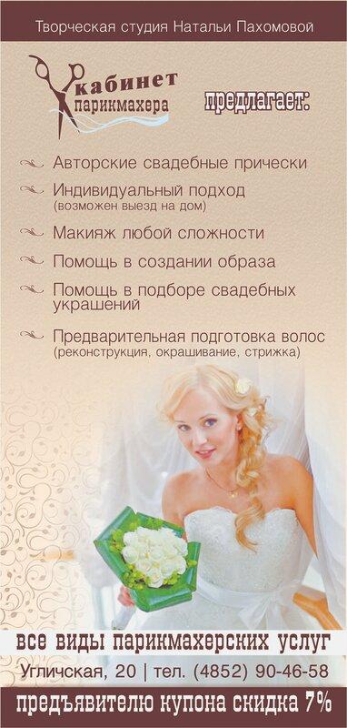 Парикмахер и визажист,образ невесты, отзывы.