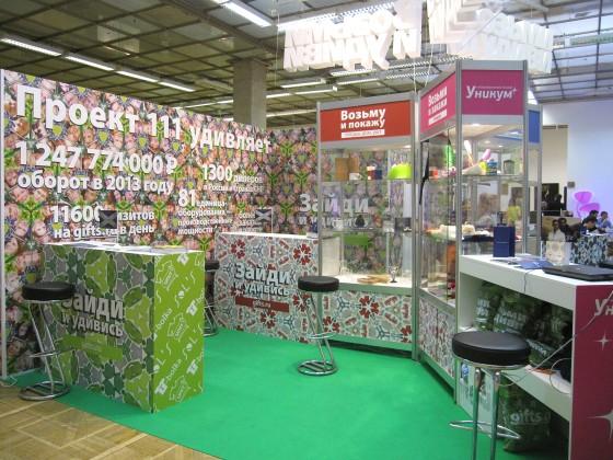 20 выставка Дизайн и Реклама 2014 в Москве