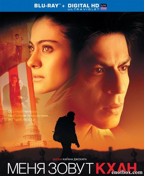 Меня зовут Кхан / My Name Is Khan (2010/BDRip/HDRip)