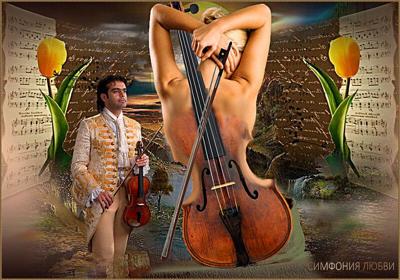 Симфония-любви.jpg