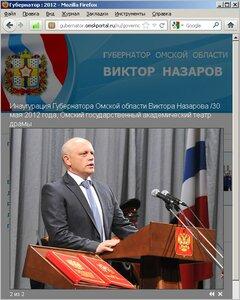 Виктор Назаров вступает в должность губернатора Омской области