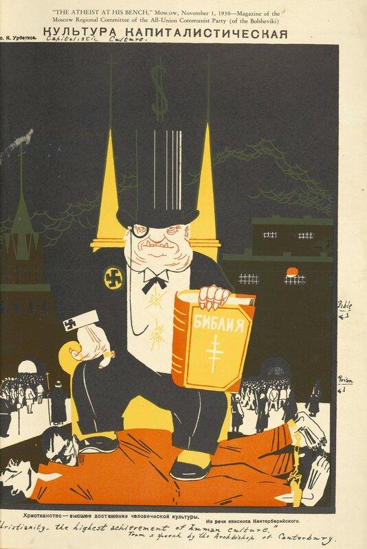 «Безбожник у станка» (Ноябрь, 1930).