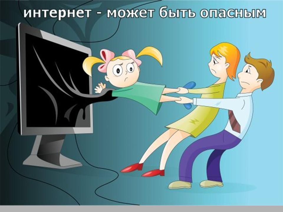 Картинки по запросу безопасное пользование интернетом