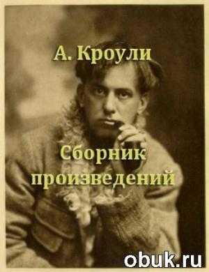 Книга Алистер Кроули. Сборник произведений (19 книг)